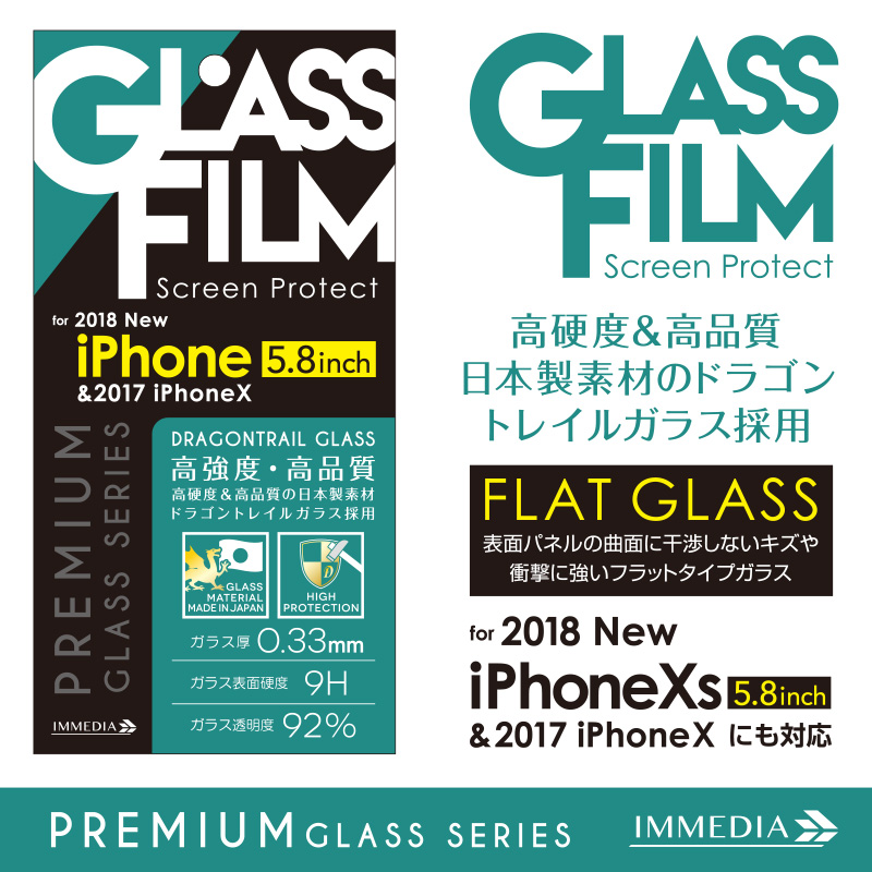 IMD-F475 【iPhoneXS対応】 強化ガラスDragontrail for iPhone 5.8inch