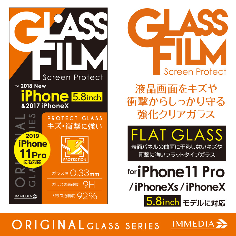 IMD-F474 【iPhone11Pro&iPhoneXS/X対応】 強化ガラス0.33 for iPhone 5.8inch
