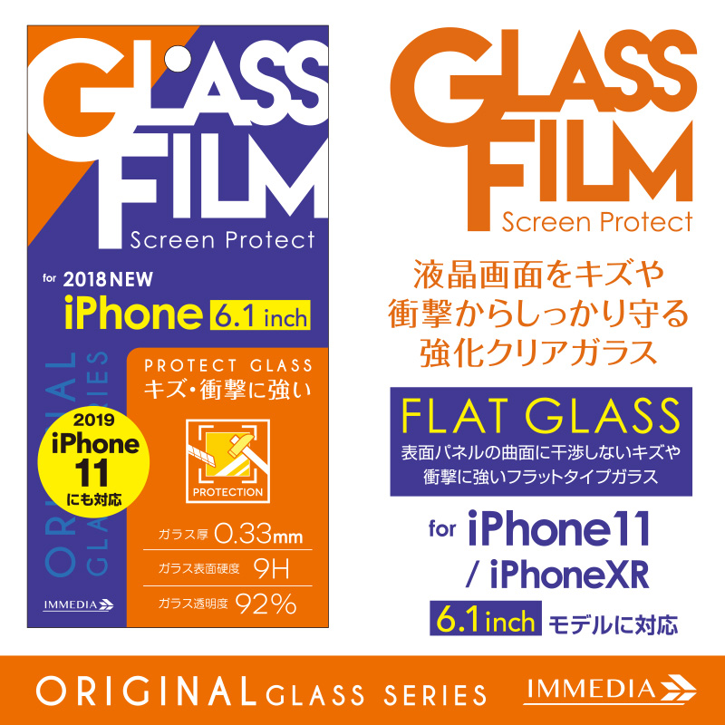 IMD-F477 【iPhone11&iPhoneXR対応】 強化ガラス0.33 for iPhone 6.1inch
