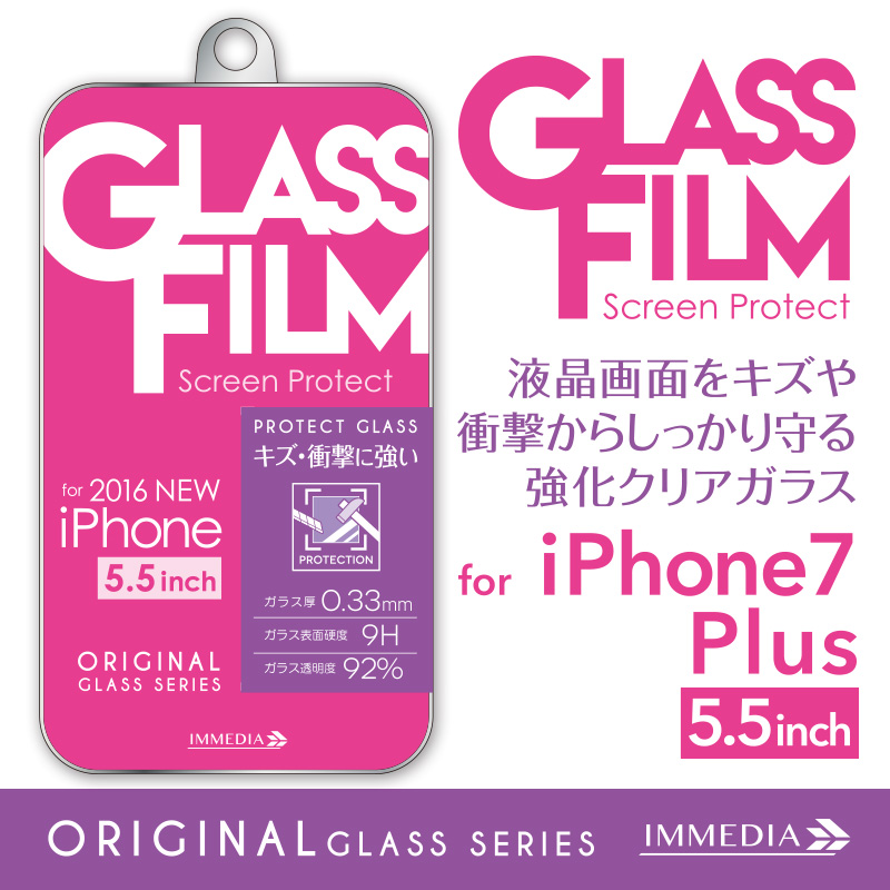 IMD-F455 強化ガラス0.33 for iPhone7Plus
