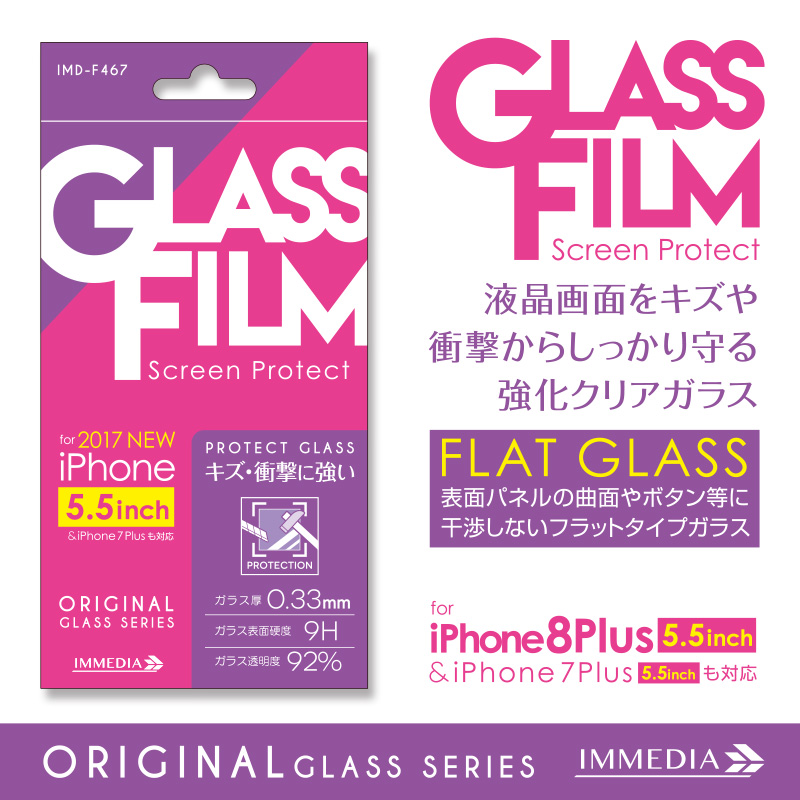 IMD-F467 強化ガラス0.33 for iPhone8Plus/7Plus