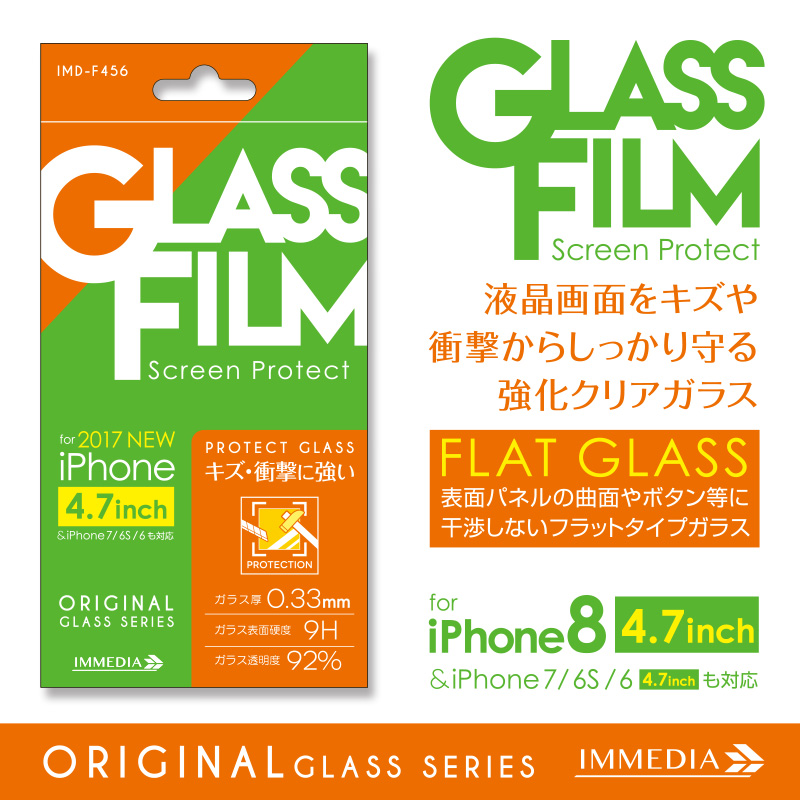 IMD-F456 強化ガラス0.33 for iPhone8/7/6S/6