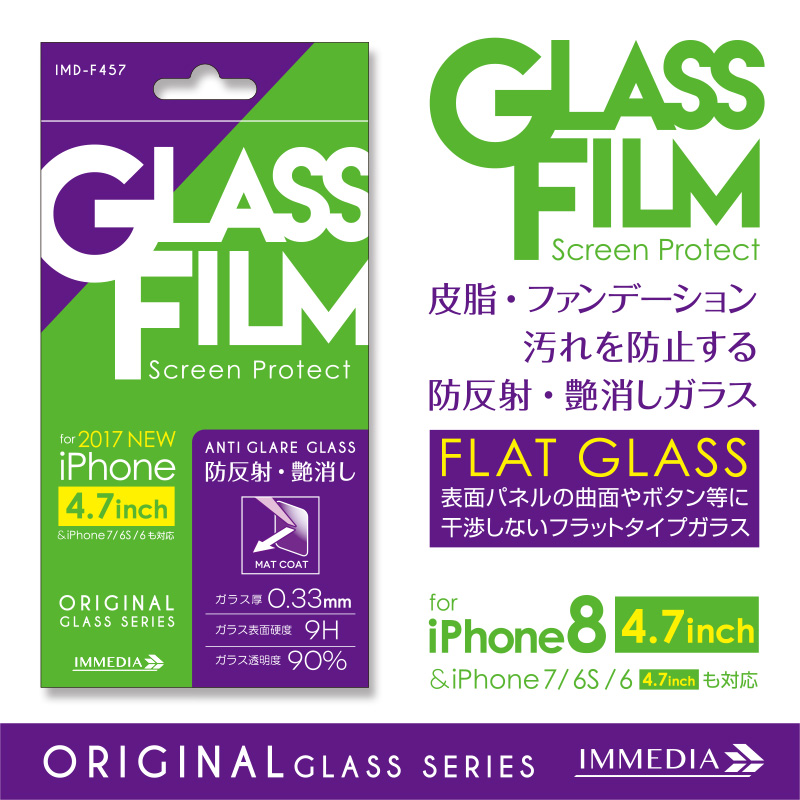 IMD-F457 強化ガラス0.33AG for iPhone8/7/6S/6