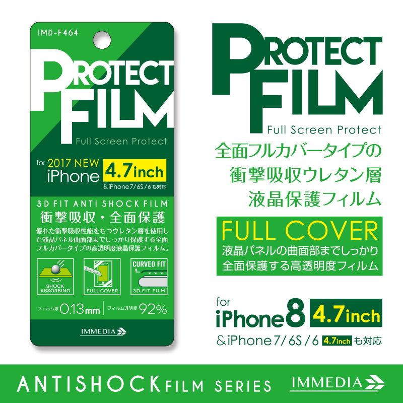 IMD-F464 全面保護ウレタン衝撃吸収フィルム for iPhone8/7/6S/6