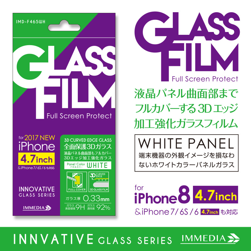 IMD-F465WH 3Dエッジ全面保護強化ガラスホワイト for iPhone8/7/6S/6