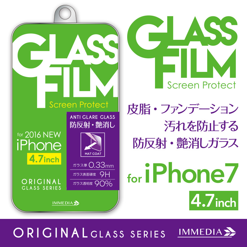 IMD-F442 強化ガラス0.33AG for iPhone7